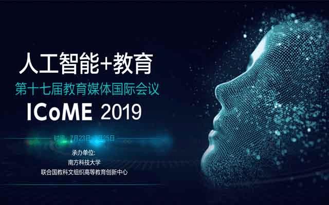 ICoME2019 第十七届国际媒体与教育大会(深圳)
