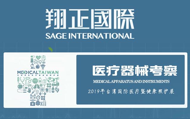 2019年台湾医疗器械企业与智慧医疗展研修考察班