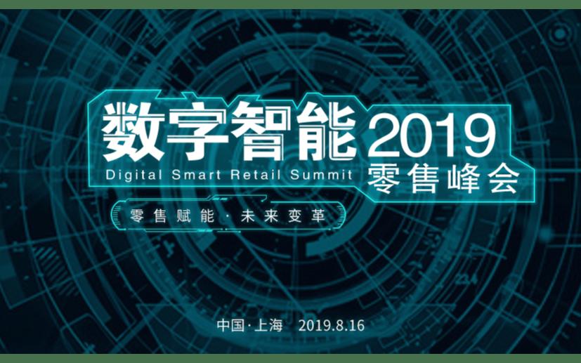 2019数字智能零售峰会(上海)
