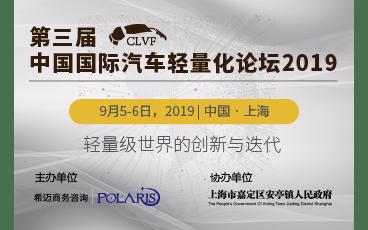 第三届中国国际汽车轻量化论坛2019(上海)