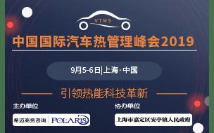中国国际汽车热管理峰会2019(上海)