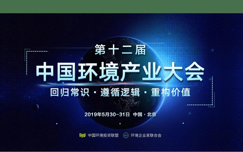 第十二届中国环境产业大会2019(北京)