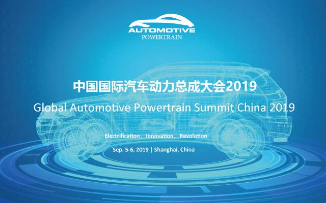 中国国际汽车动力总成大会2019(上海)