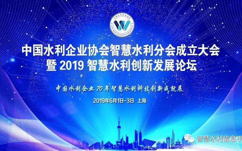中国水利企业协会智慧水利分会成立大会暨2019智慧水利创新发展论坛(上海)
