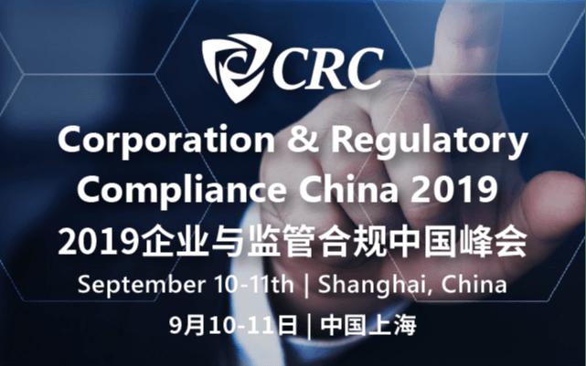 2019企业与监管合规中国峰会(上海)