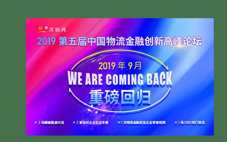 2019第五届中国物流金融创新高峰论坛(深圳)