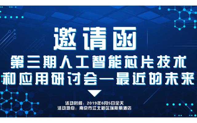 第三期人工智能芯片技术和应用研讨会2019(南京)