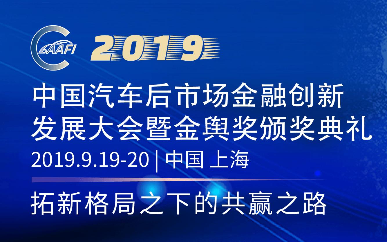 2019中国汽车后市场金融创新发展大会暨金舆奖颁奖典礼(上海)