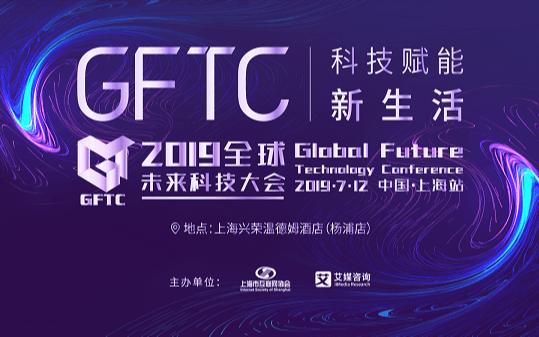 2019全球未来科技大会(上海站)