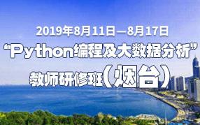 Python编程及大数据分析暑假烟台教师研修班2019(8月烟台班)