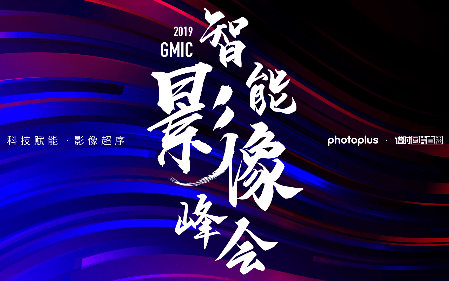 2019GMIC智能影像峰会(广州)