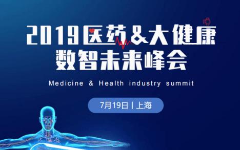 2019医药大健康数智未来峰会(上海)