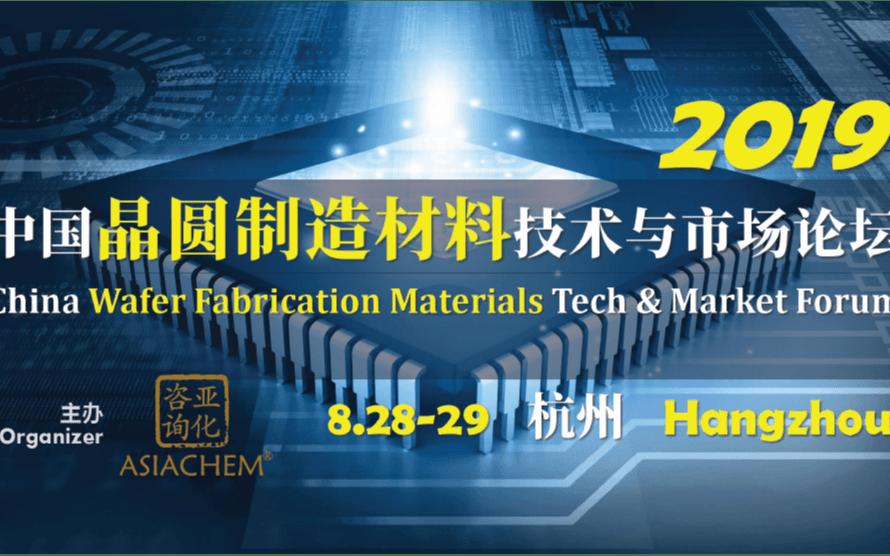 2019中国晶圆制造材料技术与市场论坛(杭州)