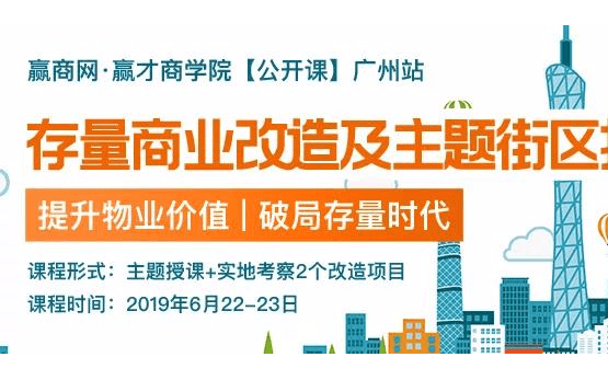 2019存量商业改造及主题街区打造(6月广州)