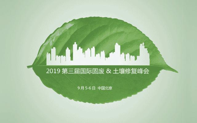 2019第三届固废&土壤修复峰会(北京)