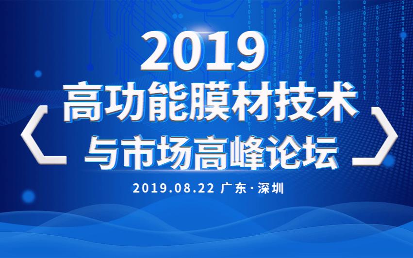 2019高功能膜材技术与市场高峰论坛(深圳)