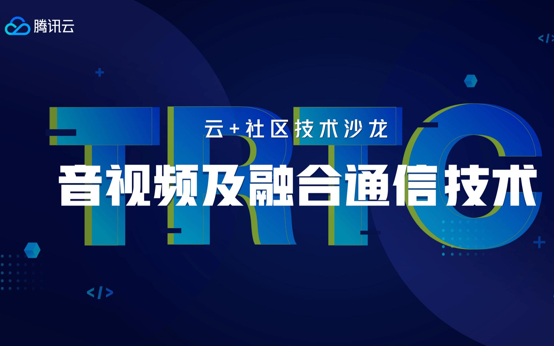 云+社区技术沙龙-音视频及融合通信技术2019(北京)