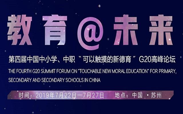 2019中国中小学、中职可以触摸的新德育高峰论坛(苏州)