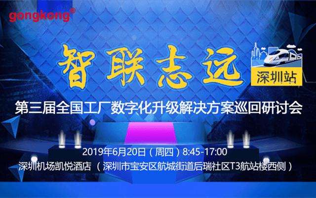 2019第三届全国工厂数字化升级解决方案研讨会-深圳站