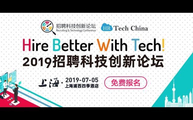 上海·2019年招聘科技创新论坛
