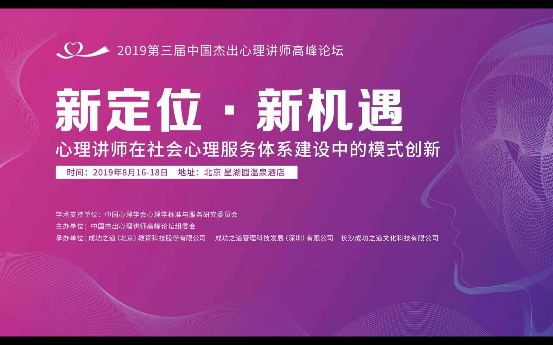 2019第三届中国杰出心理讲师高峰论坛(北京)