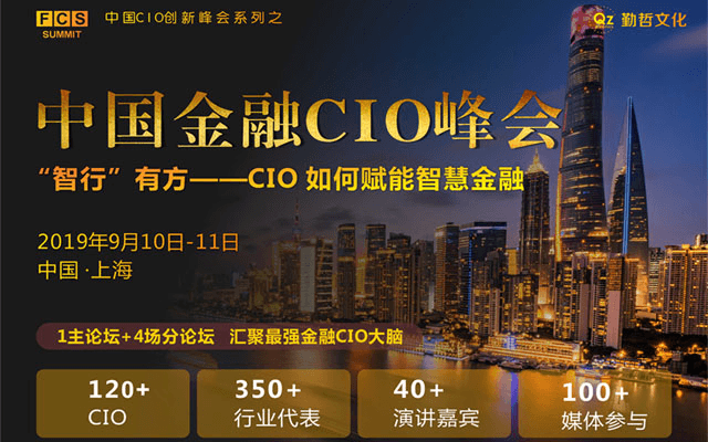 FCS 2019中国金融CIO峰会(上海)