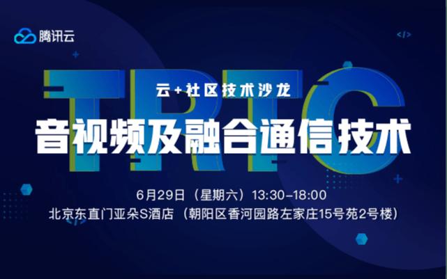 2019音视频及融合通信技术(北京)