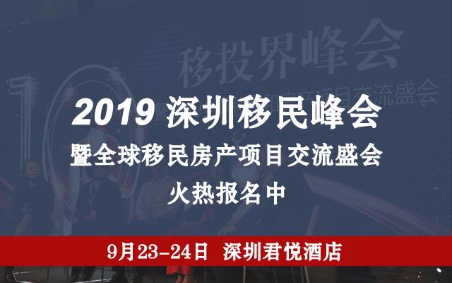 2019第12届深圳移民峰会