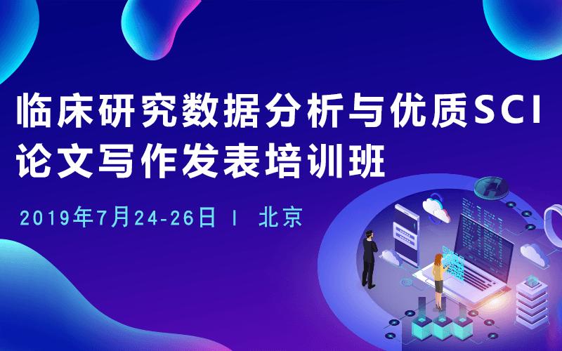 2019临床研究数据分析与优质SCI论文写作发表培训班(7月北京班)