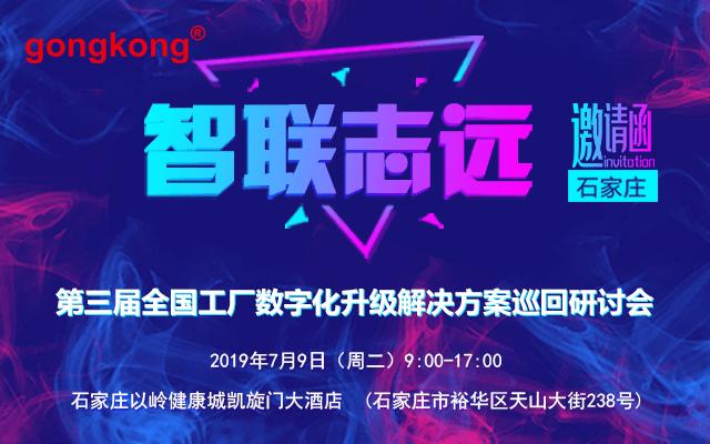 2019第三届全国工厂数字化升级解决方案研讨会-石家庄站