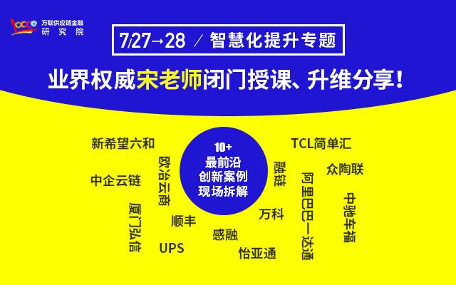 2019智慧供应链金融创新模式架构及案例(深圳)