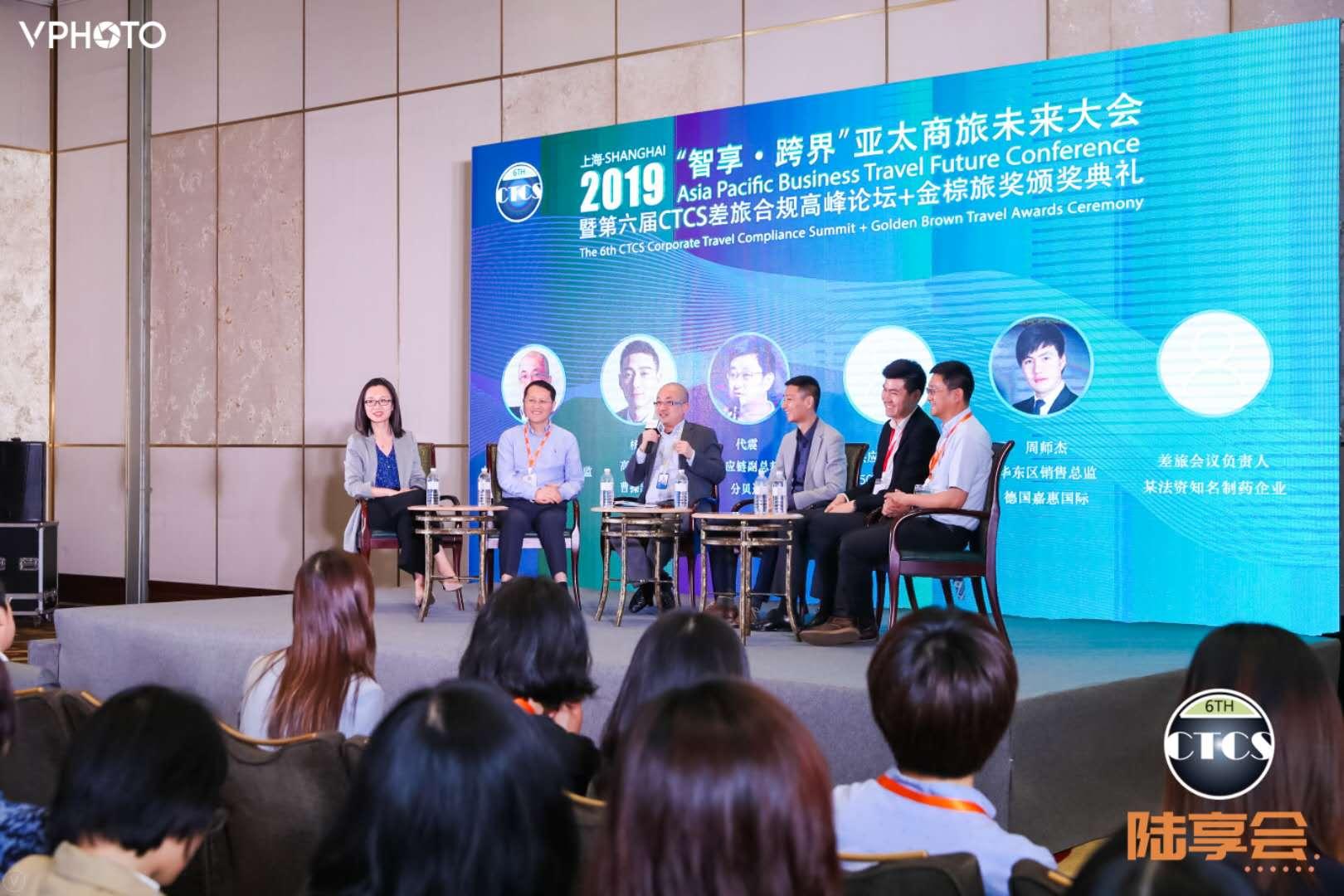 第七届CTCS China 2019 打造企业差旅费控全产业链服务峰会(上海)