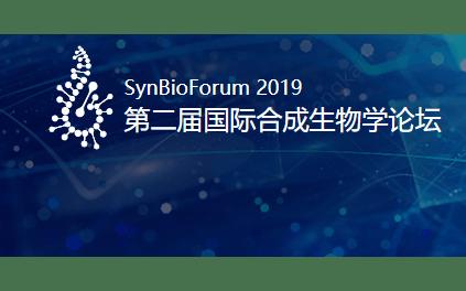 2019第二届国际合成生物学论坛(SynBioForum 2019 南京)