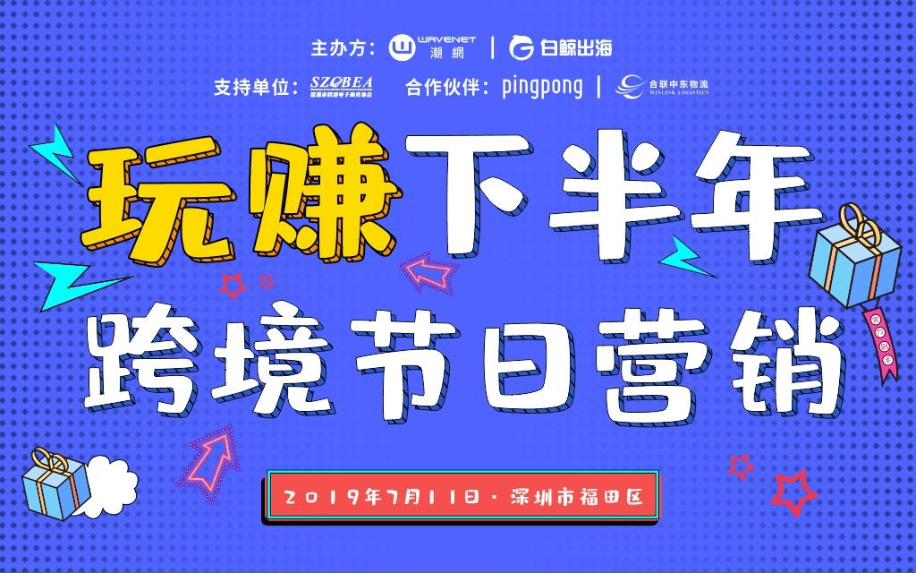 2019玩赚下半年跨境节日营销(深圳)