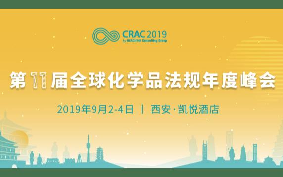 2019第十一届全球化学品法规年度峰会(CRAC 2019 西安)