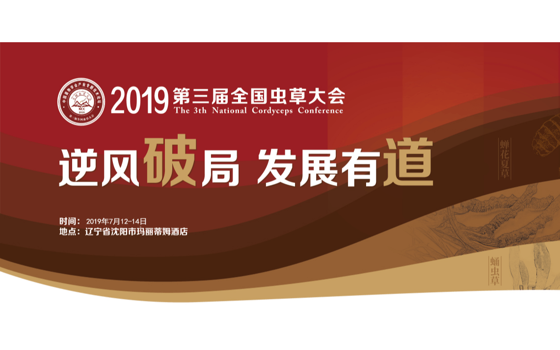 2019第三届全国虫草大会(沈阳)