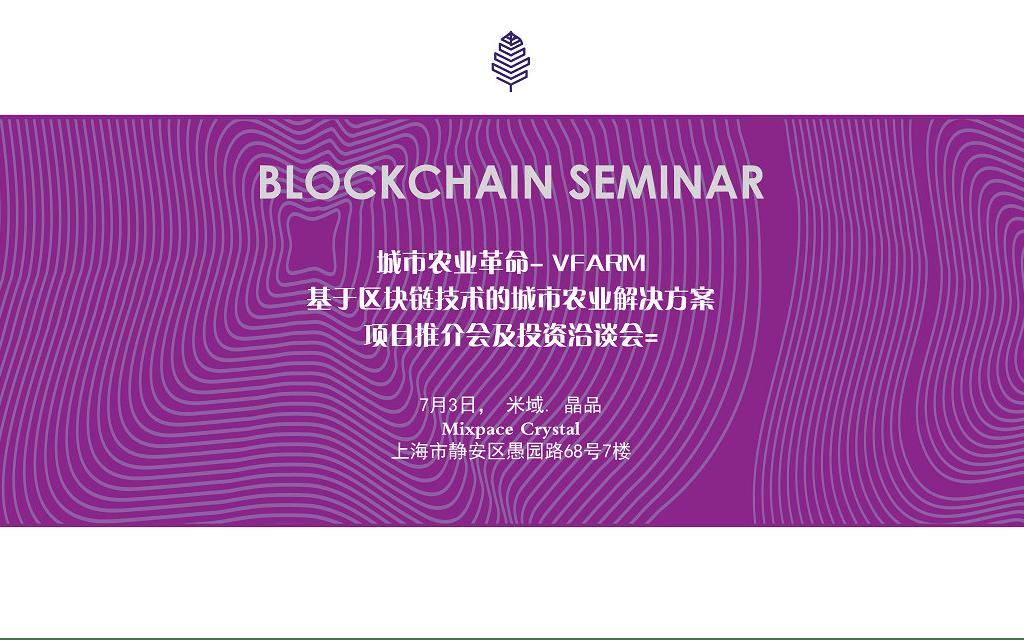2019基于区块链技术的城市农业解决方案项目推介会及投资洽谈会(上海)