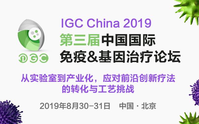IGC China 2019第三届中国国际免疫&基因治疗论坛(北京)