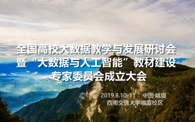 """2019全国高校大数据教学与发展研讨会 暨""""大数据与人工智能""""教材建设 专家委员会成立大会(乐山)"""