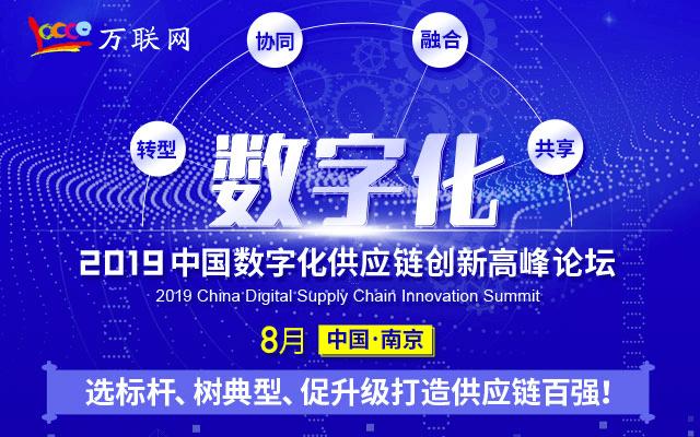 2019中国数字化供应链创新高峰论坛(南京)
