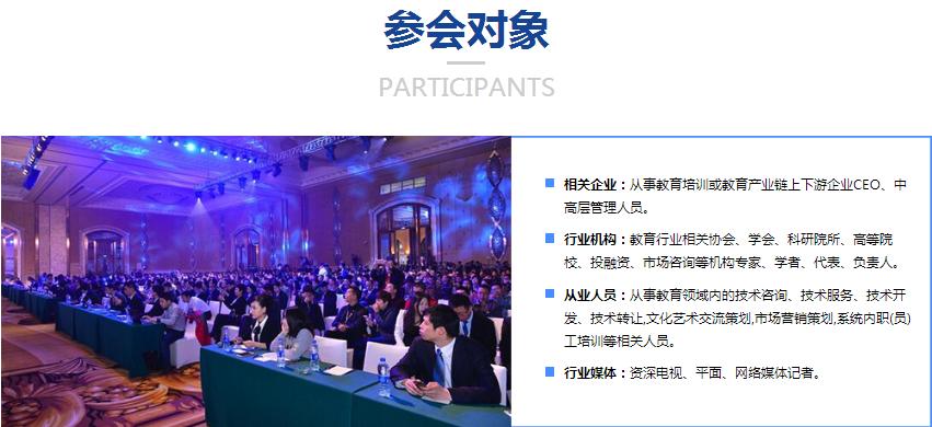 2019中国人工智能产业大会—AI+教育高峰论坛(上海)