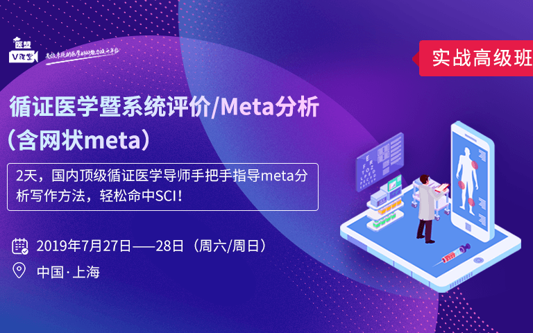 2019循证医学暨系统评价/Meta 分析(含网状Meta)实战高级班(7月上海班)