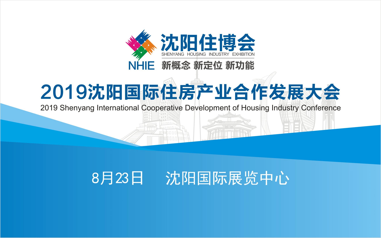 2019沈阳国际住房产业合作发展大会