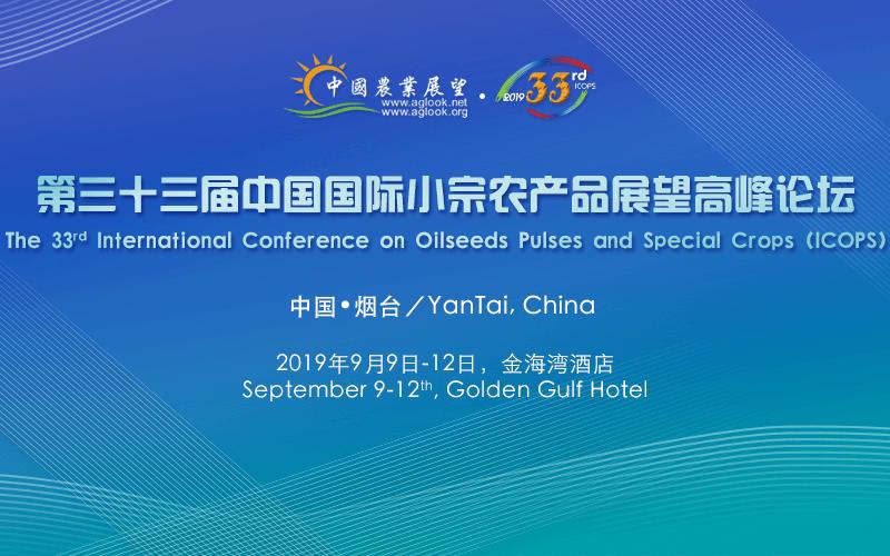 2019第三十三届中国国际小宗农产品展望高峰论坛(烟台)
