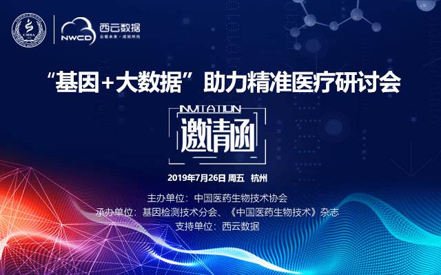 """2019""""基因+大数据""""助力精准医疗 研讨会 (杭州站)"""