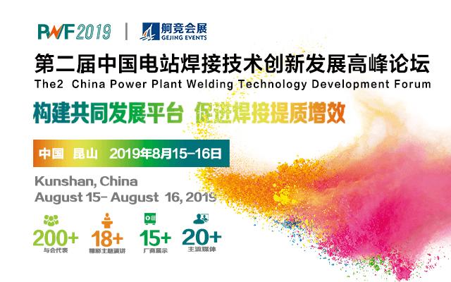 PWF2019中国电站焊接技术发展高峰论坛(昆山)