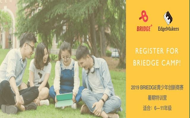 BriEdge 青少年创新商赛2019暨第四届全国青少年商战模拟大赛中学赛(上海)