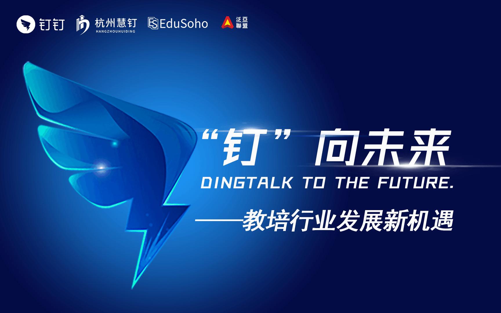 """2019""""钉""""向未来·教育沙龙(杭州)"""
