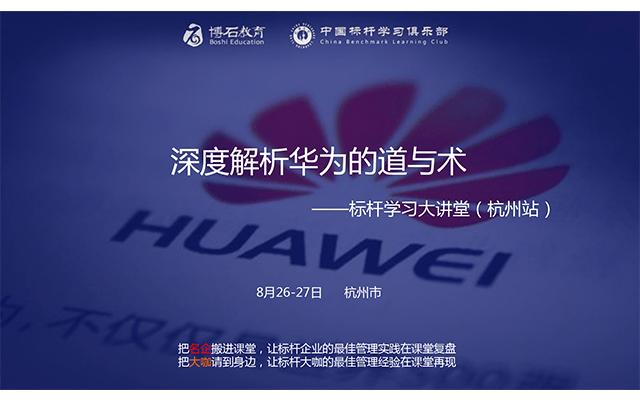 2019标杆大讲堂之华为之道高级研修班(杭州)