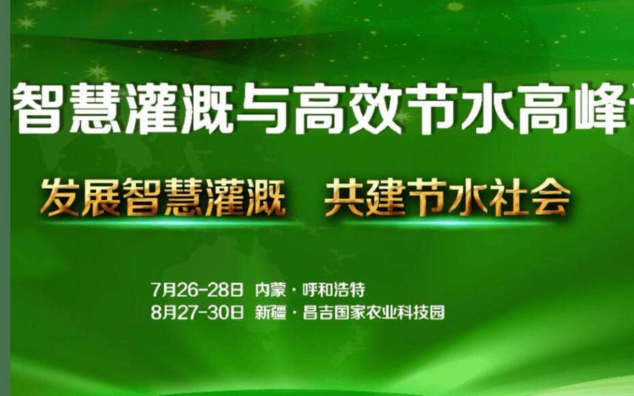 2019智慧灌溉与高效节水高峰论坛(昌吉)